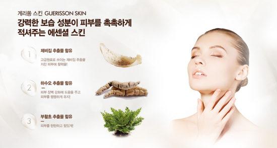 Nước hoa hồng trắng da chống oxy hóa Guerisson 9 Complex Skin