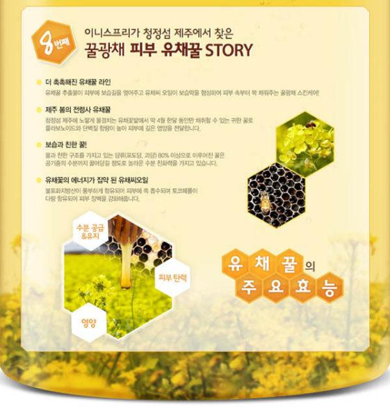 Xịt khoáng chiết xuất từ mật ong và tinh dầu hạt cải Innisfree