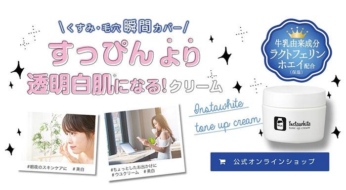 Kem dưỡng da Meishoku Instawhite Tone Up Cream