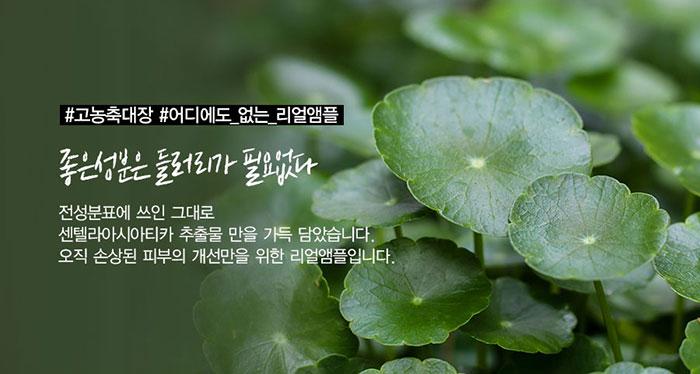 Nước Hoa Hồng Skin1004 Madagascar Centella Asiatica Toning toner