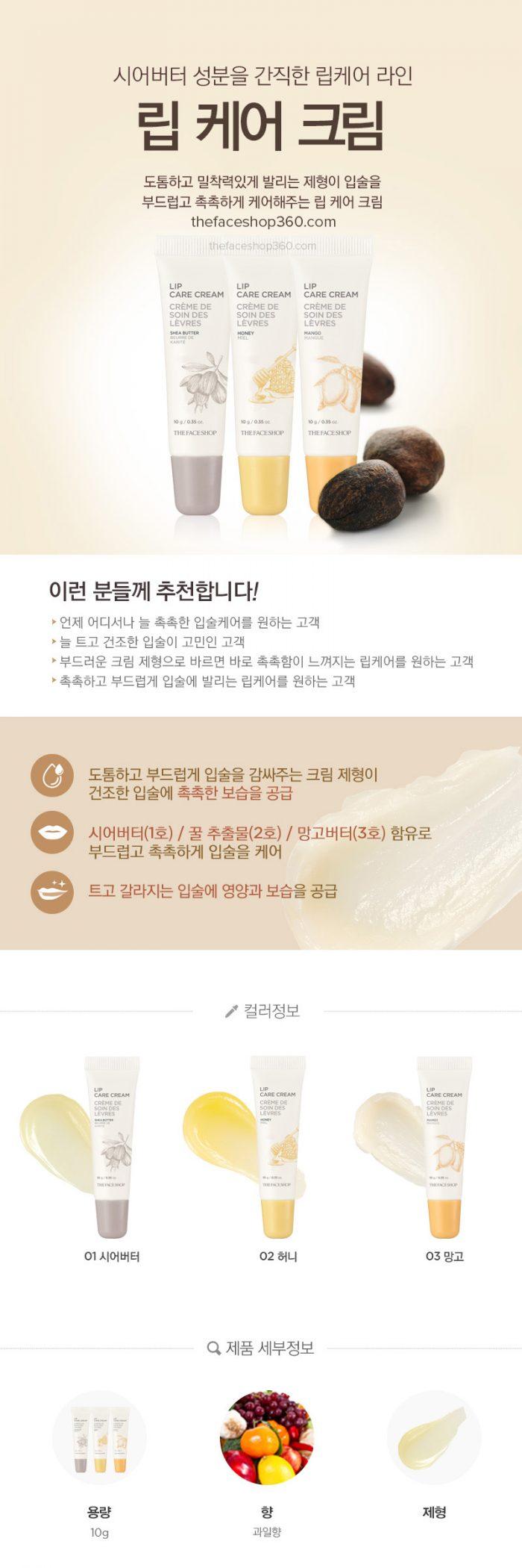 Son dưỡng môi dạng kem làm mềm môi Lip Care Cream Shea Butter